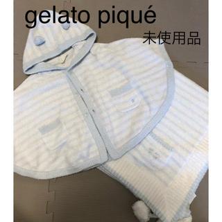 ジェラートピケ(gelato pique)のgelato piqué ジェラートピケ ベビーポンチョ ブランケットセット(おくるみ/ブランケット)