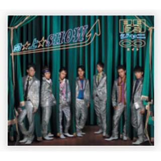 カンジャニエイト(関ジャニ∞)の関ジャニ∞ 【急☆上☆Show!!】初回限定盤B (CD+DVD)(ポップス/ロック(邦楽))