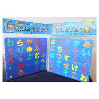 """【新品】お風呂でパズル""""知育玩具""""あいうえおアソート(青) 2枚セット"""