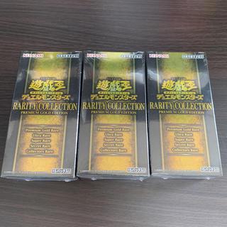 遊戯王 - レアリティコレクション 3box