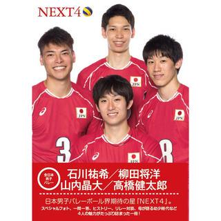 NEXT4 男子バレーボール 日本文化出版ムック(スポーツ選手)