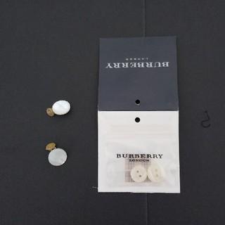 バーバリー(BURBERRY)のバーバリーのボタン2種(各種パーツ)