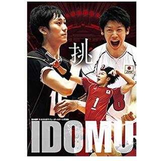 挑 全日本男子バレー写真集 (スポーツ選手)