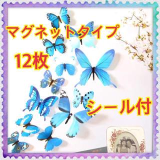 3D 蝶 壁飾り ブルー ステッカー マグネットシール 12枚 2点¥1000(その他)