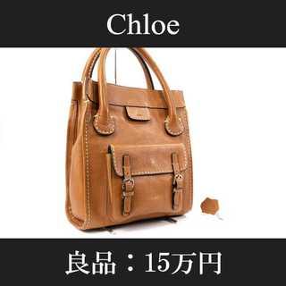 クロエ(Chloe)の【限界価格・送料無料・良品】クロエ・トートバッグ(A641)(トートバッグ)