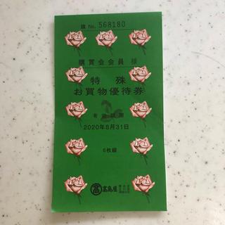 タカシマヤ(髙島屋)の高島屋  お買物優待券(ショッピング)