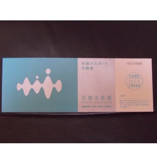オリックスバファローズ(オリックス・バファローズ)のやっち様専用京都水族館 年間パスポート引換券2枚 2020年3月31日まで(水族館)