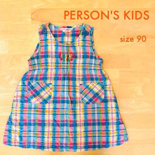 パーソンズキッズ(PERSON'S KIDS)のPERSON'S KIDS  チェック ワンピース/size 90(ワンピース)