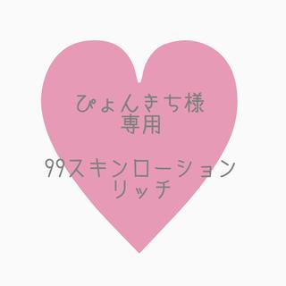 ノエビア(noevir)のぴょんきち様(化粧水/ローション)