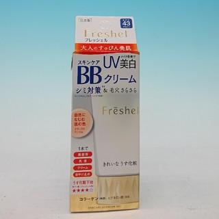 Kanebo - 新品 カネボウ フレッシェル スキンケアBBクリーム UV・NB