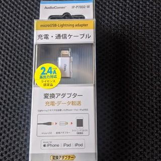 アイフォーン(iPhone)の新品 未使用 充電 変換アダプター micro USB → iPhone (変圧器/アダプター)