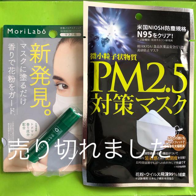 通販マスク安い 、 花粉症対策セット PM2.5対策マスク(1枚入り)&花粉バリアスティックの通販 by さくら's shop