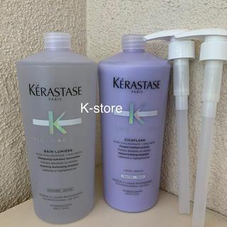 KERASTASE - ケラスターゼ業務用セット