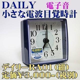 デイリー電波目覚時計デイリーRA01(青)定価¥3,000-(税別)新品(置時計)