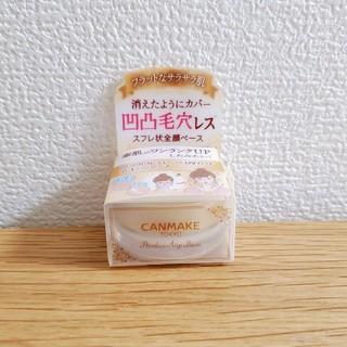 CANMAKE - キャンメイク ポアレスエアリーベース 01 ピュアホワイト