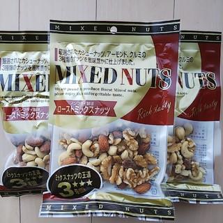 ミックスナッツ×3袋(菓子/デザート)