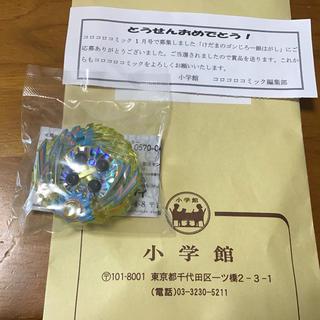 BANDAI - コロコロコミック1月号 けだまのゴンじろー ライガーボルトボタン