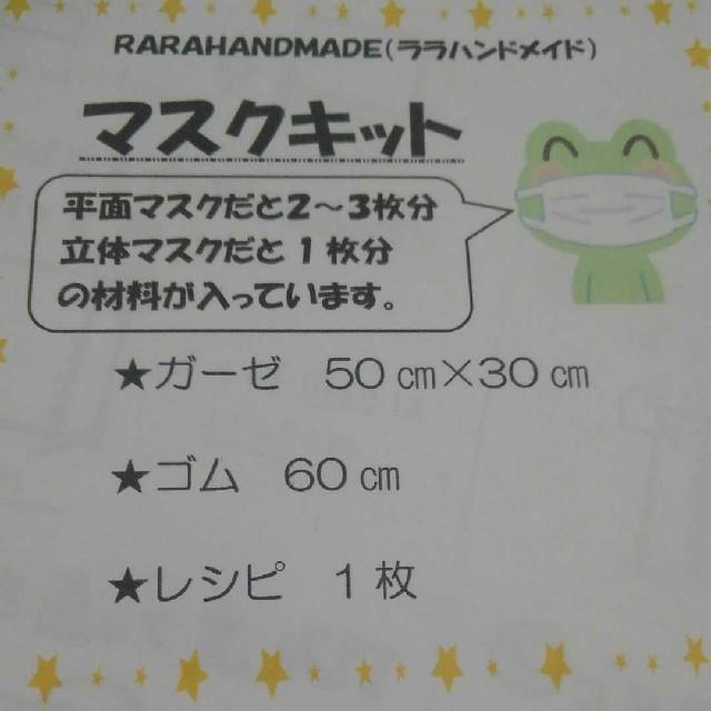 戦隊 ヒーロー マスク 販売 | マスクキット  レシピ、型紙、ゴム、布入りの通販