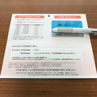 伊勢丹 - 三越伊勢丹 株主優待カード 限度額15万円