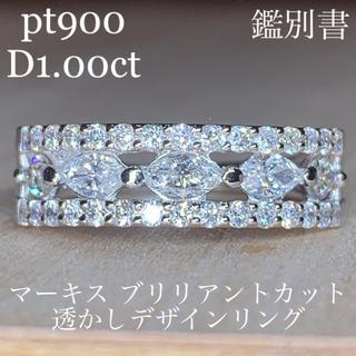鑑別書 pt900 マーキスカットダイヤモンドリングD1.00ct透かしデザイン