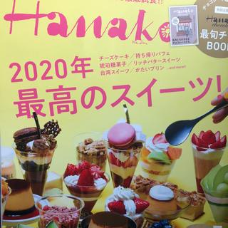Hanako (ハナコ) 2020年 03月号