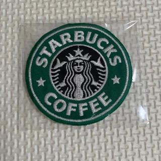 スターバックスコーヒー(Starbucks Coffee)のスタバ ワッペン(各種パーツ)