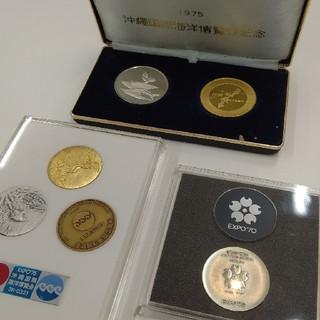 記念メダルセット☆Expo1970☆1975沖縄国際海洋博覧会記念メダル
