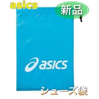 asics - asics アシックス シューズ袋 ケース ターコイズ