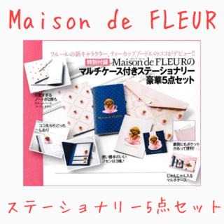 Maison de FLEUR - メゾン ド フルール マルチケース付き ステーショナリー5点セット 美人百花