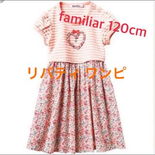 familiar - familiar リバティコラボ ワンピース♡120