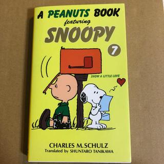 スヌーピー(SNOOPY)のA Peanuts book featuring Snoopy 7(住まい/暮らし/子育て)