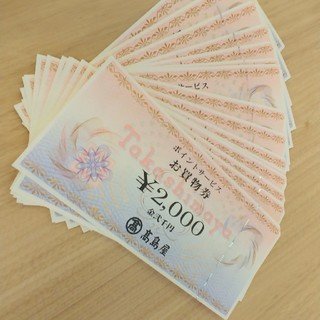 タカシマヤ(髙島屋)の高島屋 買い物券 3万円券(2000x15)(ショッピング)