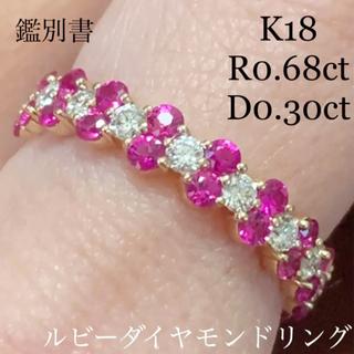 鑑別書 K18 ルビーダイヤモンドリングR0.68 D0.30ct 10号美品