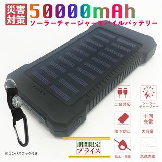 即購入OK 大容量 50000mAh ソーラー ★モバイルバッテリー ブラック