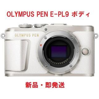 OLYMPUS - オリンパス OLYMPUS PEN E-PL9 ボディ 一式 未使用