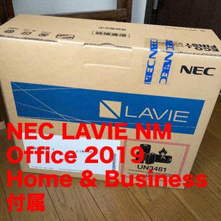 エヌイーシー(NEC)の新品 NEC LAVIE SmartNM 12.5インチ Office2019付(ノートPC)