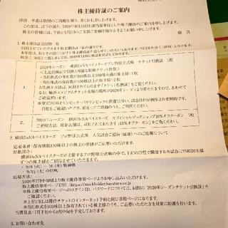 ヨコハマディーエヌエーベイスターズ(横浜DeNAベイスターズ)のDeNA株主優待券2020年(その他)