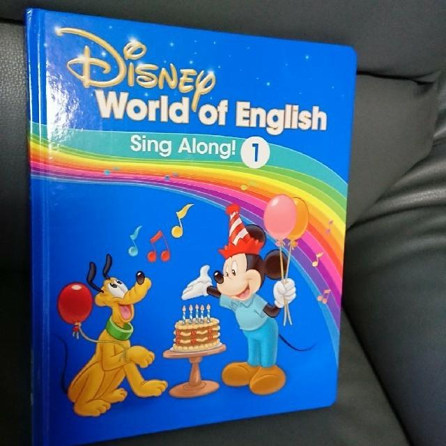 Disney(ディズニー)の新品未使用 DWE シングアロング 絵本1冊 キッズ/ベビー/マタニティのおもちゃ(知育玩具)の商品写真