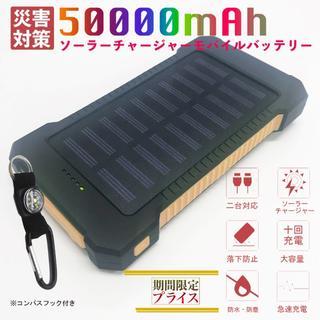 即購入OK 大容量 50000mAh ソーラー ★モバイルバッテリー オレンジ