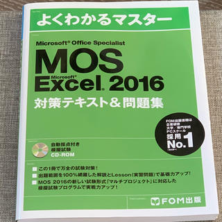 MOS Microsoft Excel 2016対策テキスト&問題集