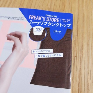 FREAK'S STORE - 最新号 GINGER ジンジャー 付録のみ