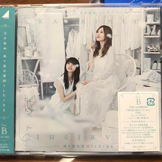 乃木坂46 - 帰り道は遠回りしたくなる (初回仕様限定盤 CD+Blu-ray Type-B)