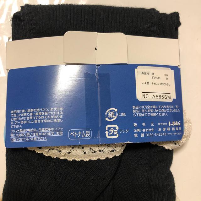 しまむら(シマムラ)のサニタリーショーツ Mサイズ レディースの下着/アンダーウェア(ショーツ)の商品写真