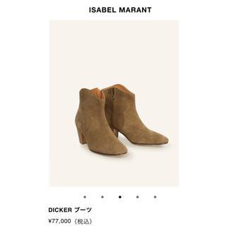 イザベルマラン(Isabel Marant)のISABELMARANT♡イザベルマラン♡ブーツ♡新品未使用♡(ブーツ)