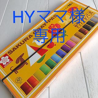 HYママ様専用 クレパス16   新品(クレヨン/パステル)