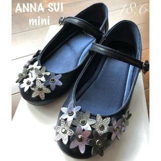 ANNA SUI mini - アナスイミニ ネイビーカラー フォーマルシューズ 未使用に近い 美品