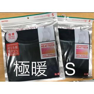 ユニクロ(UNIQLO)の2枚セット ヒートテックエクストラウォームクルーネックT(長袖・極暖)Sサイズ(アンダーシャツ/防寒インナー)