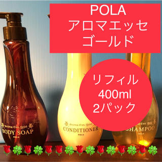 POLA - ☆POLA アロマエッセゴールド リフィル 400ml 2パック