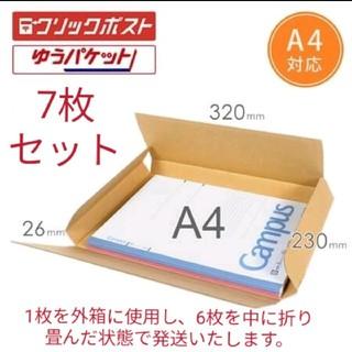 ★ゆうパケット★ クリックポストに最適な箱 7枚セット