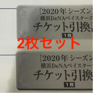 横浜 DeNA  株主優待  2枚